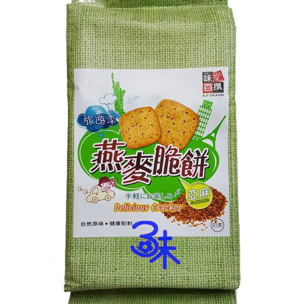 (馬來西亞)味覺百撰 旅遊季 燕麥脆餅-亞麻籽味 1包 585 公克 特價 103 元 【 9555021803808 】