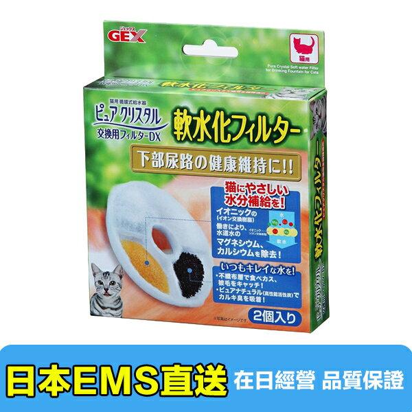 【海洋傳奇】日本GEX貓用淨水飲水器替換蕊2枚 濾心 濾芯 濾棉 活性碳濾網