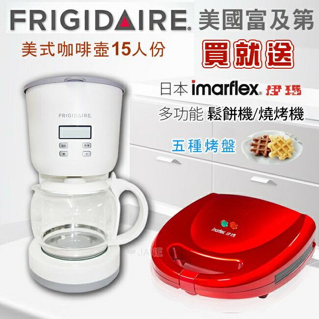 FCK-1151HS 美國Frigidaire 富及第Smart 15人份美式咖啡壺(24小時預約+保溫功能) 0