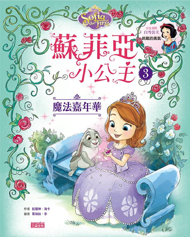 苏菲亚小公主3:魔法嘉年华