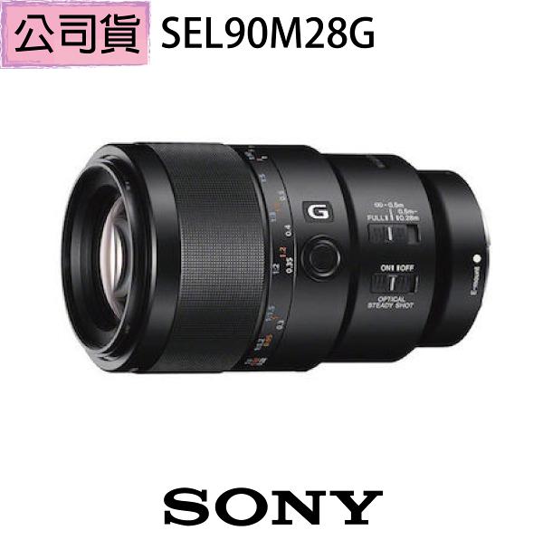 【SONY】SEL90M28G 望遠微距鏡 (公司貨)