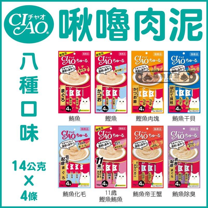 +貓狗樂園+ 日本CIAO【啾嚕肉泥。八種口味。14gx4條】75元 0