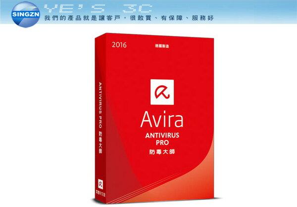 「YEs 3C」Avira 小紅傘 防毒軟體 防毒大師 中文1人1年 序號版 支援win 10 防釣魚/病毒/惡意軟體