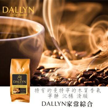 【DALLYN 】DALLYN家常綜合咖啡豆 House blend coffee (250g/包)  | 多層次綜合咖啡豆 1