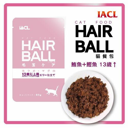 【激安價】日本iACL 化毛貓餐包-13歲以上(鮪魚+鰹魚)60g -特價13元 >可超取(C102D15)