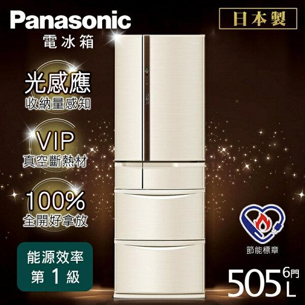 【Panasonic 國際牌】日本進口ECONAVI 505L六門變頻電冰箱/香檳金(NR-F510VT)