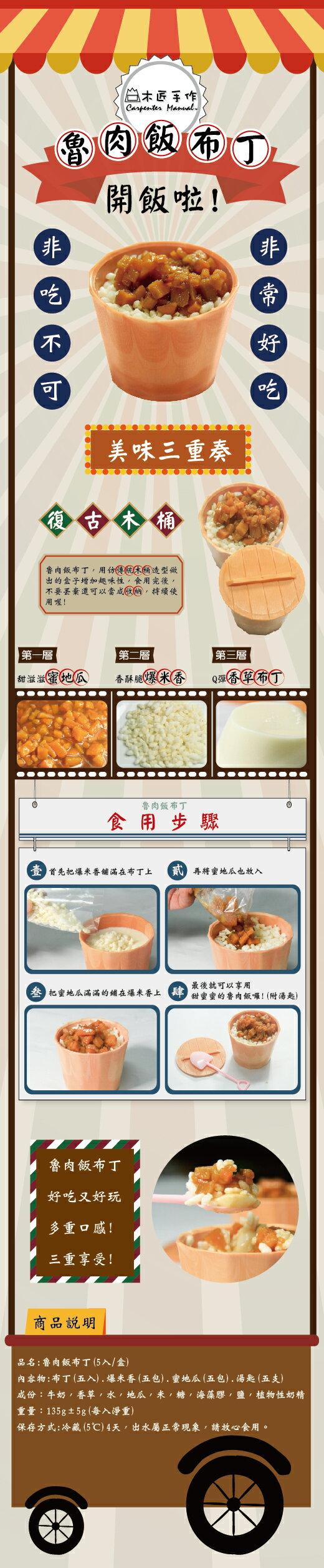木匠手作★【團購】魯肉飯布丁10盒組 (5入 / 盒) 1