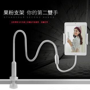 創意禮品可彎曲懶人神器 ipad支架床上通用手機平板電腦夾批發#DU010013