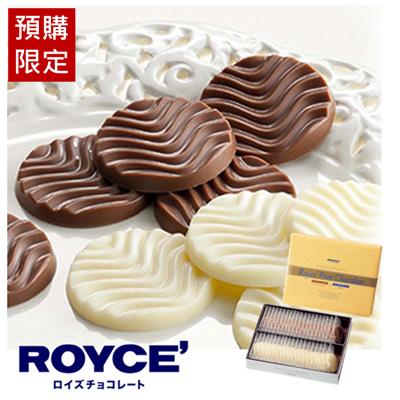 [熱賣日本限定伴手禮]ROYCE波浪巧克力片40入(純黑 / 黑白雙色牛奶)==預購限定=日本直送==[僅限低溫配送方式出貨]=下次到貨時間11/10左右