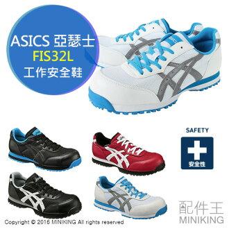 【配件王】黑藍29cm現貨 ASICS 亞瑟士 FIS32L 安全鞋 塑鋼 鋼頭鞋 作業 工作鞋 耐油汙 防滑 男女通用