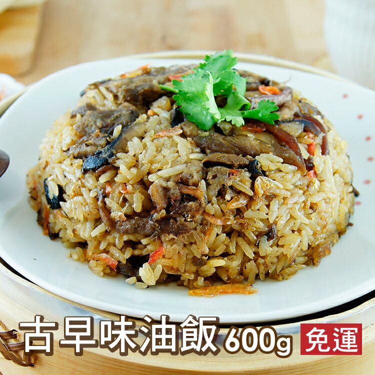 古早味油飯(600克/盒)