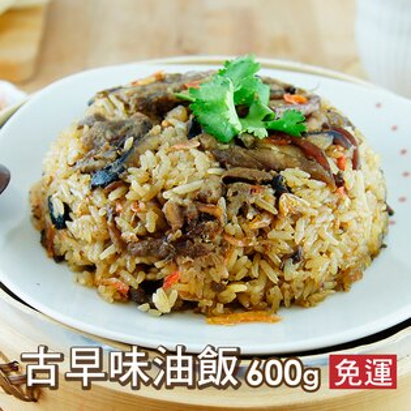 (免運)【雙豪油飯】古早味油飯(600克/盒)#團購美食#彌月油飯#高雄武廟市場