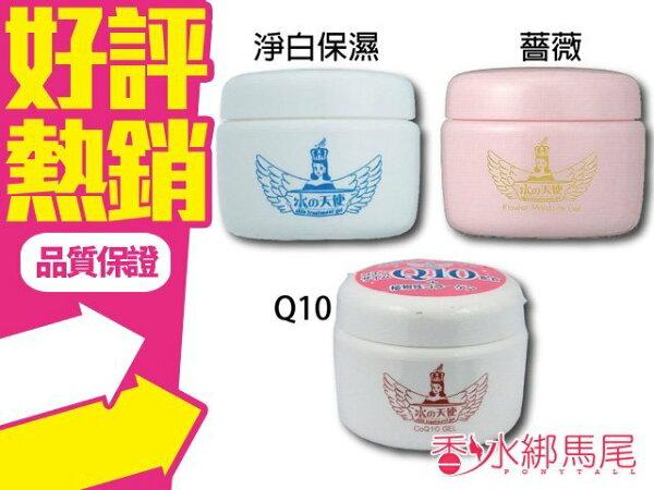 ◐香水綁馬尾◐日本水之天使 保濕凝霜 150G 淨白 / Q10 / 薔薇 三款