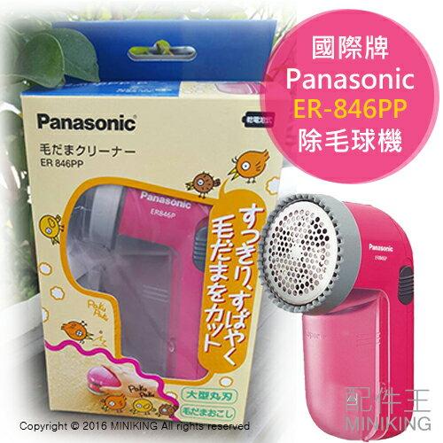 【配件王】現貨 日本製 Panasonic 國際牌 ER-846PP 除毛球機 電池式除毛球機 低噪音