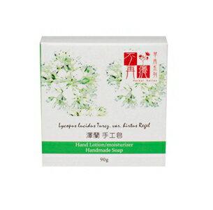 *深層修護【HRG-II】手工圓皂90g - 澤蘭
