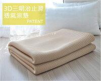 夏日寢具 | 涼感枕頭/涼蓆/涼被/涼墊到(雙人加大6尺)3D三明治止滑透氣涼墊(經濟型)_HOUXURY《台灣製》