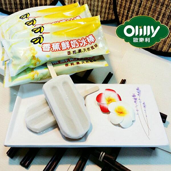 【歐樂利冰品】香蕉鮮奶冰棒冰品 10支入/盒