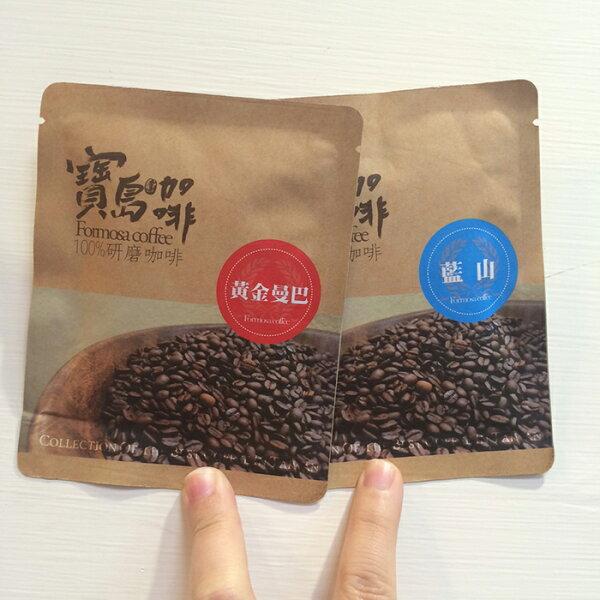 【寶島咖啡】濾掛咖啡單包賣場