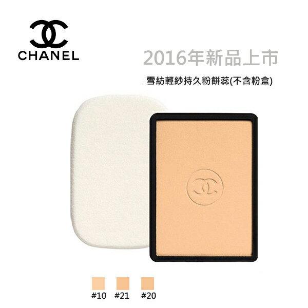 CHANEL 香奈兒  (2016年夏季新品) 雪紡輕紗持久粉餅蕊SPF15  (不含粉盒) 13g《Umeme》