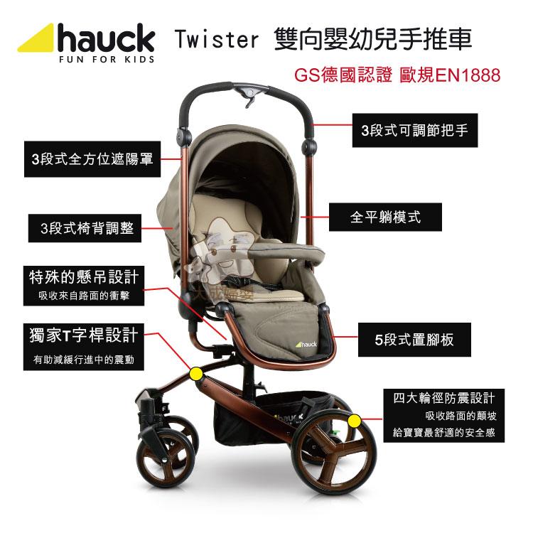 【大成婦嬰】Hauck Twister 雙向嬰幼兒手推車(辣紅、米) 2