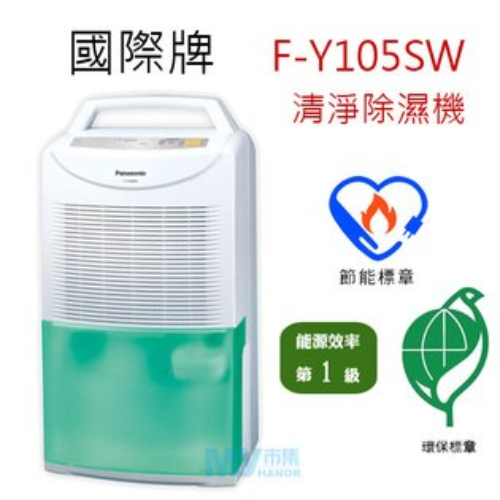 Panasonic國際牌 F-Y105SW 清淨除溼機