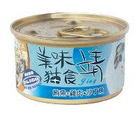 靖貓罐-鮪魚+雞肉+沙丁魚80G