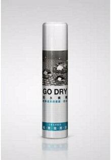 [陽光樂活] 長效型防水噴劑 GO DRY *氟素防水噴霧劑 _130ml 隨身攜帶容量新包裝