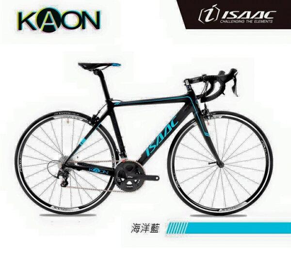 【7號公園自行車】ISAAC KAON 海洋藍 SIZE 52 碳纖車架