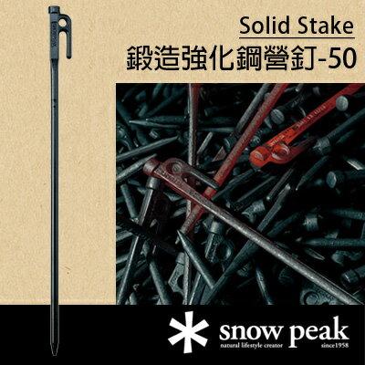 【鄉野情戶外用品店】 Snow Peak  日本   鍛造強化鋼營釘-50/R-105 【50cm】