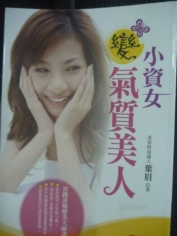 ~書寶 書T2/美容_JRZ~小資女變氣質美人_葉眉 ~  好康折扣