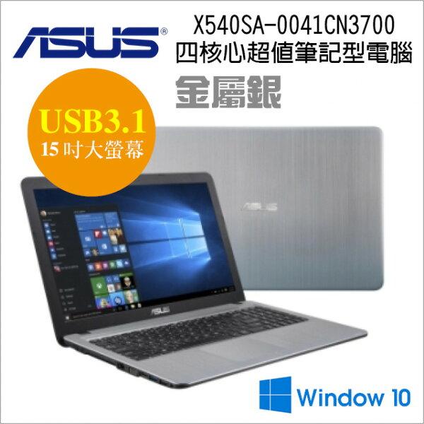 最後機會驚爆價13488!【ASUS 華碩】15吋大螢幕最新Type C USB3.1 超值型四核心筆記型電腦  X540SA-0041CN3700(金屬銀)