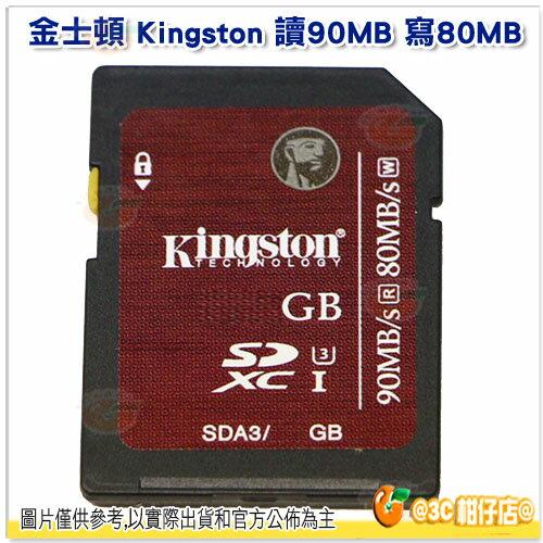 郵寄免運 Kingston 金士頓 SDHC SDXC 終身保固 讀90mb 寫80mb 90m 80m SDA3 32G 64G 128G 256G 32GB 64GB 128GB 256GB