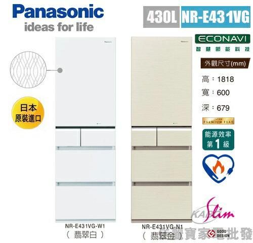 【佳麗寶】-(Panasonic國際牌)430L五門日本進口變頻ECO NAVI冰箱【NR-E431VG】