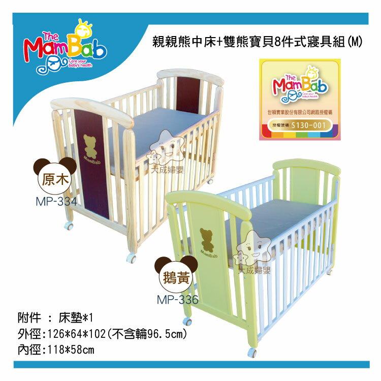 【大成婦嬰】MamBab 夢貝比 親親熊實木中床 + 雙熊寶貝寢具八件組(M號) 1