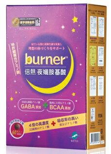 船井 burner 倍熱 夜孅胺基酸 (400毫克*60粒) ☆真愛香水★