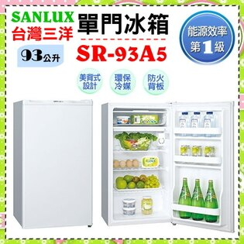 【SANLUX 台灣三洋】93公升單門冰箱《SR-93A5》S珍珠銀 *適合出租套房*超好用