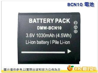 BCN10電池 適用 LF1 / Leica 徠卡 C TYP 112