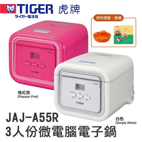 TIGER 虎牌 JAJ-A55R 3人份 tacook 微電腦 電子鍋
