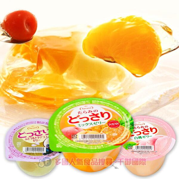 日本 Tarami達樂美 低卡鮮果肉果凍250g 白桃/葡萄/綜合水果/鳳梨/綜合優格[JP29009518]千御國際