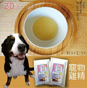 《倍特賣》寵物雞精優質高營養滴雞精【2盒20入】