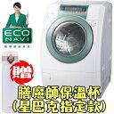《結帳再享95折+點數10倍送》Panasonic國際牌【NA-V158TW-H】14公斤斜取式變頻滾筒洗衣機《獨家再贈膳魔師保溫瓶》