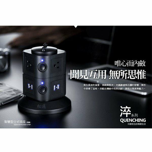 *╯新風尚潮流╭* 松邁 智慧型立式插座 2層 6組 3孔 AC電源插座 4組 USB 2.1A SM-MG4U002