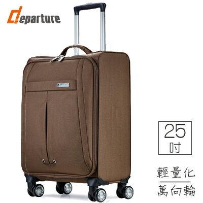 「八輪行李箱」25吋 輕量化軟箱 YKK拉鍊×咖啡色 :: departure 旅行趣 ∕ UP014