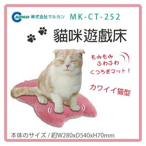 【力奇】MARUKAN 貓咪遊戲床 MK-CT-252-265元(N092C04)