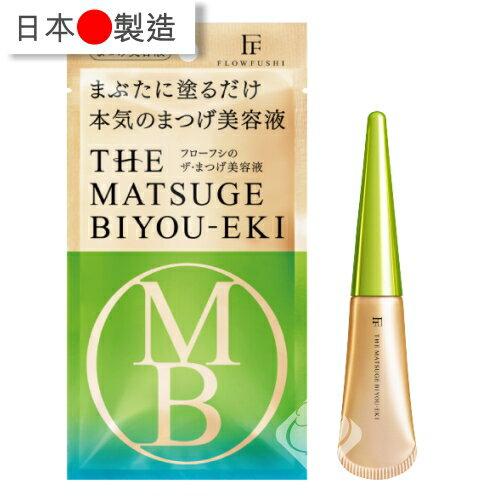 MB睫毛修護增長美容液
