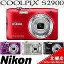 Nikon COOLPIX S2900 時尚口袋機 (公司貨) 全配組 - 5倍光學變焦 最新國民消費機