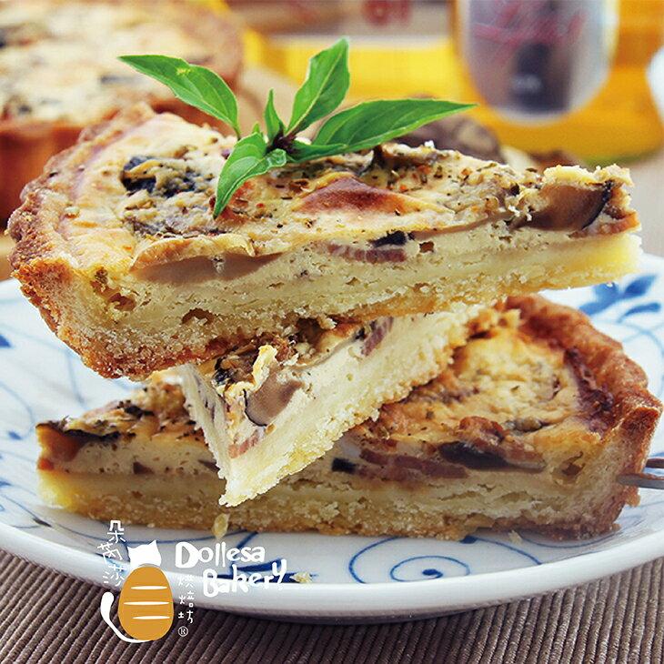 (免運)【朵芮莎 烘焙坊】培根蘑菇鹹派 8吋使用香菇、蘑菇、台畜培根拌炒入味, 搭配特製淋醬,沒有傳統蛋奶水的-蛋腥味。 2