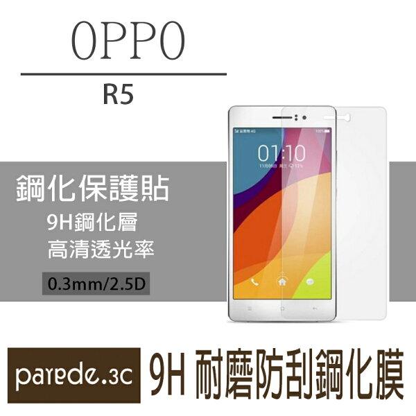 OPPO R5 9H鋼化玻璃膜 螢幕保護貼 貼膜 手機螢幕貼 保護貼【Parade.3C派瑞德】