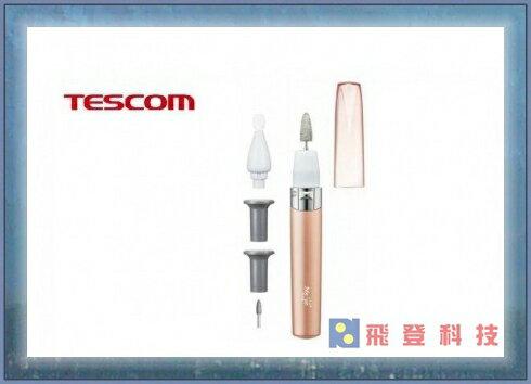 【美甲保養組】TESCOM TL122 電動專業美甲深層保養組  (光療指甲卸除型)
