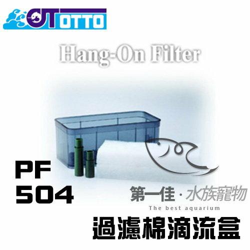 [第一佳水族寵物] 台灣製OTTO奧圖過濾棉滴流盒PF504外掛式滴流過濾盒